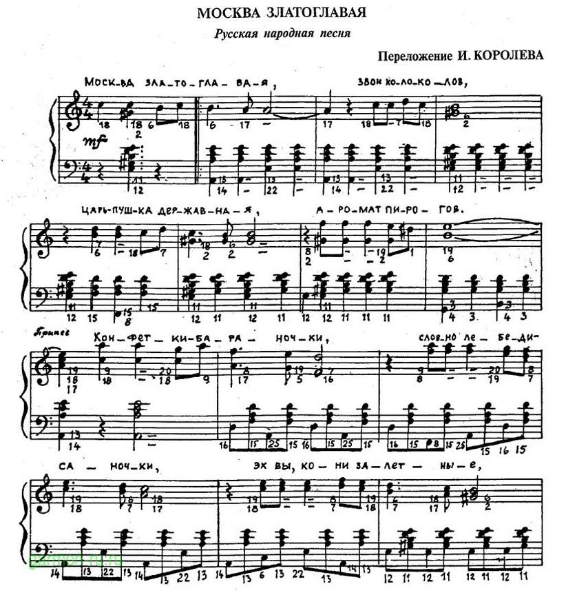 МИНУСОВКА ПЕСНИ МОСКВА ЗЛАТОГЛАВАЯ СКАЧАТЬ БЕСПЛАТНО