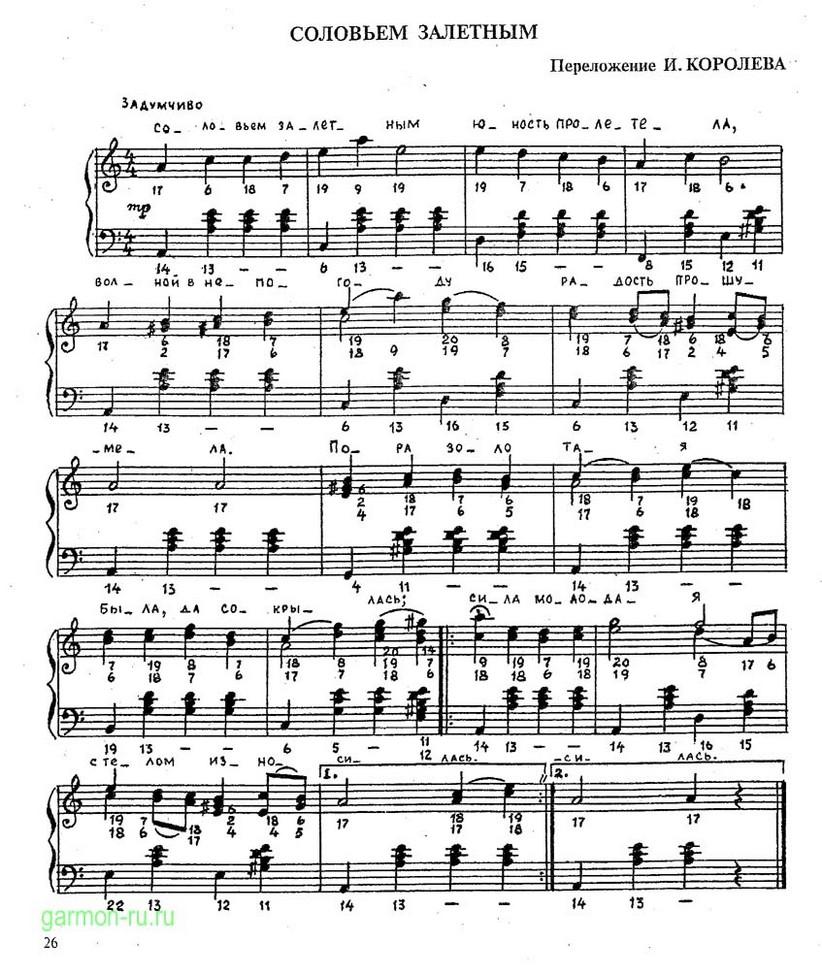 ПЕСНИ ЯХИНА В ПЕРЕЛОЖЕНИИ КОВАРСКОЙ НОТЫ СКАЧАТЬ БЕСПЛАТНО
