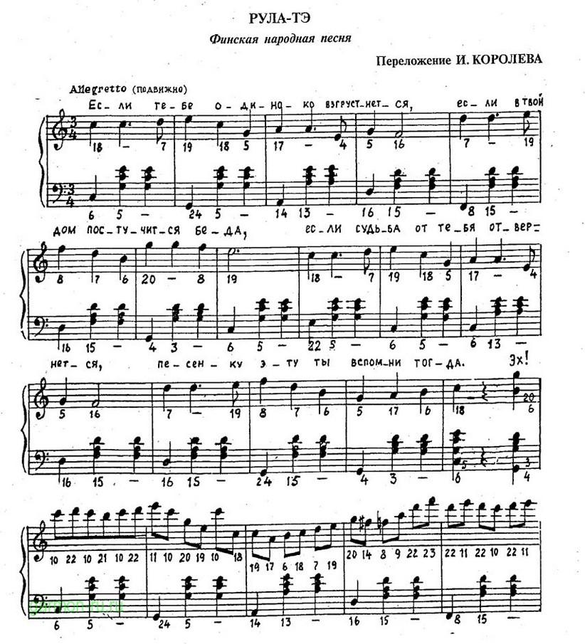 ПЕСНЯ КНОПОЧКИ БАЯННЫЕ НОТЫ СКАЧАТЬ БЕСПЛАТНО